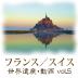The World Heritage animation series vol.5 French/Switzerland